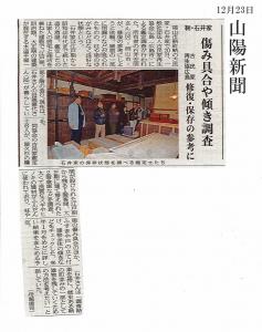 20141223hiroshima