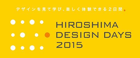 designdays2015