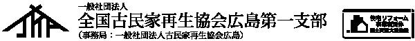 一般社団法人全国古民家再生協会広島第一支部